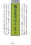 漢文を学ぶ(5) (小さな学問の書) [ 栗田亘 ]