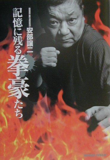 「記憶に残る拳豪たち」の表紙
