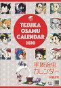 手塚治虫(2020年1月始まりカレンダー)