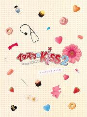 【楽天ブックスならいつでも送料無料】イタズラなKiss2〜Love in TOKYO <ディレクターズ・カッ...