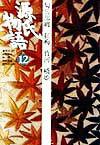 源氏物語 第12巻 匂兵部卿、紅梅、竹河、橋姫 (古典セレクション) [ 阿部 秋生 ]