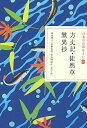 日本の古典をよむ(14) 方丈記・徒然草・歎異抄 [ 神田 秀夫 ]
