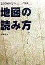 2万5000分の1地図の読み方 入門講座 (Be-pal books) [ 平塚晶人 ]