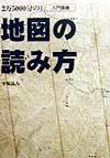 2萬5000分の1地図の読み方 [ 平塚晶人 ]