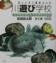 魚とり名人・弥太さんの川遊び学校