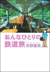【送料無料】おんなひとりの鉄道旅