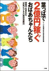 【送料無料】葉っぱで2億円稼ぐおばあちゃんたち [ Be-pal編集部 ]