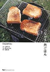 【送料無料】つながる外ごはん [ noyama ]