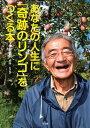 【送料無料】あなたの人生に「奇跡のリンゴ」をつくる本 [ 木村秋則 ]