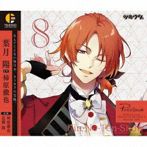 「ツキウタ。」キャラクターCD・4thシーズン9 葉月陽「Rin-Ne-Ten-Show」(CV:柿原徹也)