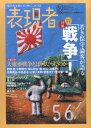 <strong>表現者 2013年 09月号</strong><br> 若き保守論客が語る「戦争」!
