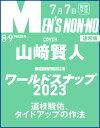 MEN'S NON・NO (メンズ ノンノ) 2013年9月号