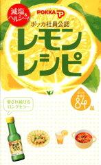 【送料無料】減塩&ヘルシー!ポッカ社員公認レモンレシピ [ ポッカコーポレーション ]