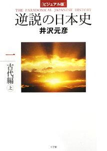 【送料無料】逆説の日本史(1(古代編 上))