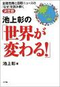 【送料無料】池上彰の「世界が変わる!」 [ 池上彰 ]