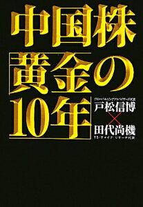 【送料無料】中国株「黄金の10年」