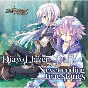 Dia vo Lhizer/Never ending true stories画像
