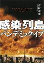 【送料無料】感染列島パンデミック・イブ