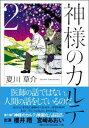【送料無料】神様のカルテ(2)