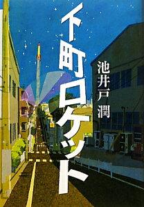 【送料無料】【新春_ポイント2倍】下町ロケット [ 池井戸潤 ]