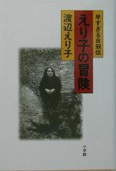 【送料無料】えり子の冒険 [ 渡辺えり子 ]
