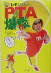 【送料無料】レモンさんのPTA爆談 [ 山本シュウ ]