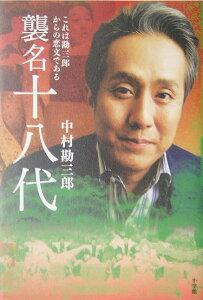 【送料無料】襲名十八代 [ 中村勘三郎(18世) ]