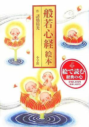 「般若心経絵本」の表紙