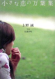 【送料無料】小さな恋の万葉集