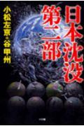 【送料無料】日本沈没(第2部) [ 小松左京 ]