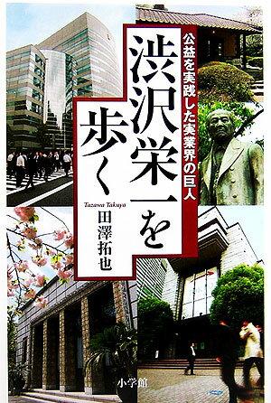 「渋沢栄一を歩く」の表紙