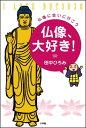 【送料無料】仏像、大好き! [ 田中ひろみ ]
