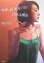 【送料無料】【新春_ポイント2倍】年収4000万にこだわる理由 [ 西川史子 ]