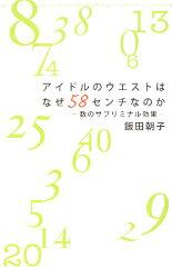 【送料無料】アイドルのウエストはなぜ58センチなのか [ 飯田朝子 ]