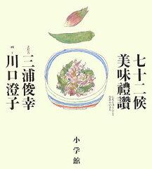 【送料無料】七十二候美味禮讚 [ 三浦俊幸 ]