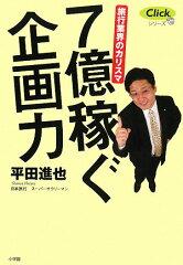 【送料無料】7億稼ぐ企画力