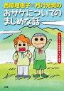 【送料無料】西原理恵子×月乃光司のおサケについてのまじめな話