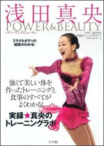 【送料無料】浅田真央POWER & BEAUTY