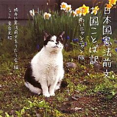 【送料無料】日本国憲法前文お国ことば訳