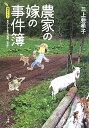 【送料無料】農家の嫁の事件簿