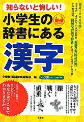 小学生の辞書にある漢字