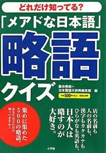 【送料無料】「メアドな日本語」略語クイズ