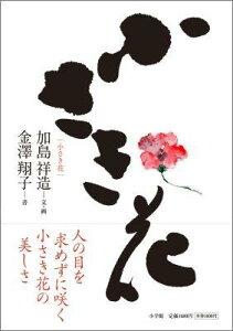 【送料無料】小さき花