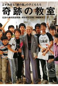 【送料無料】奇跡の教室
