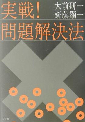 【送料無料】実戦!問題解決法