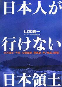 【送料無料】日本人が行けない「日本領土」