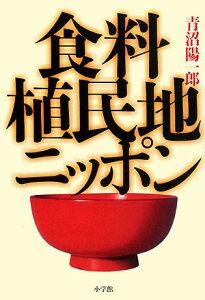 【送料無料】食料植民地ニッポン
