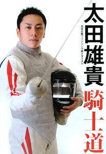 太田雄貴「騎士道」