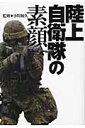 【送料無料】陸上自衛隊の素顔 [ 小川和久 ]