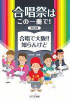 男声合唱 合唱祭はこの一冊で!合唱で大阪!知らんけど (2093)